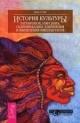 История культуры татуировок, пирсинга, скарифакции, клеймения и имплантатов